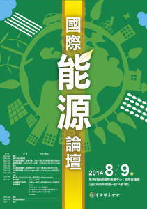 2014-07-台灣國家能源新戰略-海報-01ok